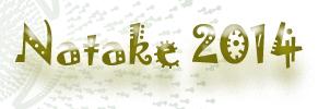 OFFERTE NATALE 2014